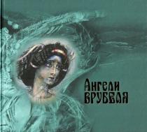 Книга Ангели Врубеля