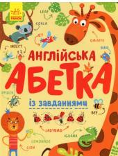 Англійська абетка із завданнями - фото обкладинки книги