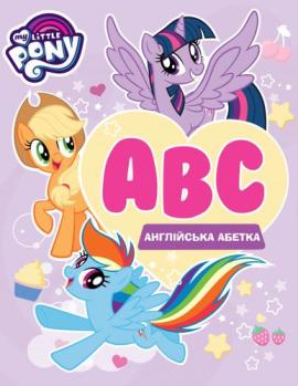 Англійська абетка. My Little Pony - фото книги