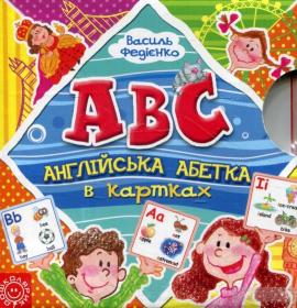 Англійська абетка в картках - фото книги
