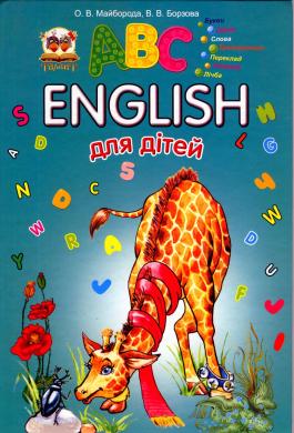 Англійська для дітей АВС. Завтра в школу - фото книги