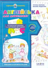Англійська для дошкільнят (українською та англійською мовами) - фото обкладинки книги