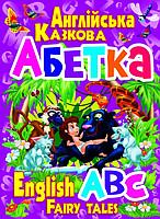 Книга Англійська казкова абетка
