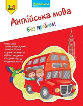 Англійська мова без проблем 1-4 клас - фото книги