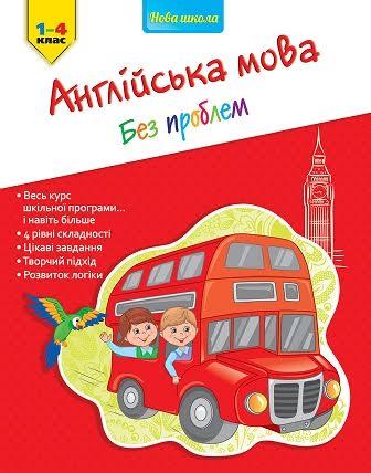 Книга Англійська мова без проблем 1-4 клас