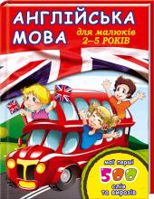 Англійська мова для малюків 2-5 років - фото обкладинки книги