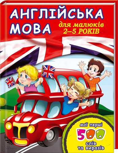 Книга Англійська мова для малюків 2-5 років
