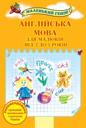 Англійська мова для малюків від 2 до 5 років (2-ге видання) - фото обкладинки книги