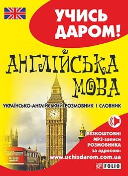 Англійська мова. Українсько-англійський розмовник і словник - фото книги