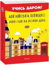 Англійська швидко. 2000 слів на кожен день - фото обкладинки книги