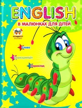Англійська в малюнках для дітей - фото книги