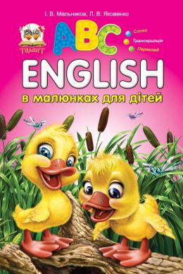 Англійська в малюнках для дітей. АВС - фото книги