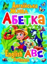 Книга Англійська жива абетка