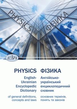 Англійсько-український енциклопедичний словник основних термінів, понять та законів. Фізика - фото книги
