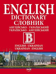Книга Англійсько-укранський/українсько-англійський словник в одному томі
