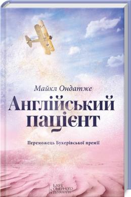Книга Англійський пацієнт