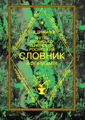 Англо-латинсько-українсько-російський словник афоризмів - фото обкладинки книги