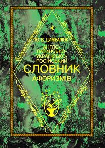 Англо-латинсько-українсько-російський словник афоризмів - фото книги