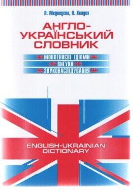 Англо-український словник - фото книги