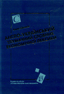 Англо-український тлумачний словник економічної лексики - фото обкладинки книги