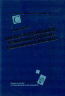 Англо-український тлумачний словник економічної лексики - фото книги