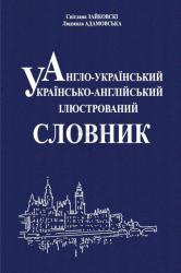 Англо-український, українсько-англійський ілюстрований словник - фото обкладинки книги