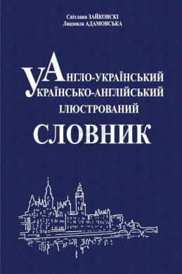 Англо-український, українсько-англійський ілюстрований словник - фото книги