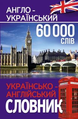 Англо-український, українсько-англійський словник. 60 000 слів - фото книги