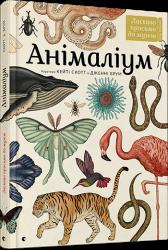 Анімаліум - фото обкладинки книги