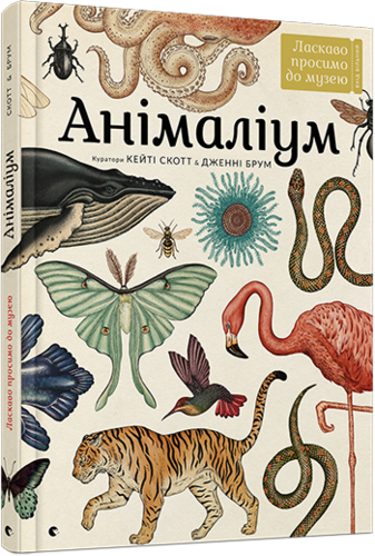Книга Анімаліум