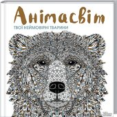 Анімасвіт. Твої неймовірні тварини - фото обкладинки книги