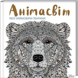 Анімасвіт. Твої неймовірні тварини - фото книги