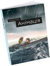 Анімація - фото обкладинки книги