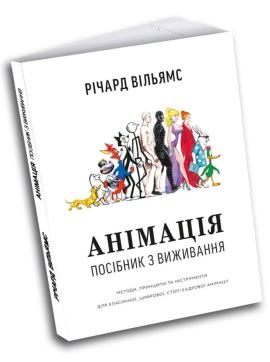 Анімація: Посібник з виживання - фото книги