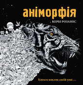 Аніморфія - фото обкладинки книги