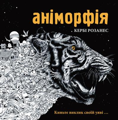 Книга Аніморфія