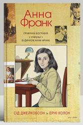 Анна Франк. Графічна біографія - фото обкладинки книги