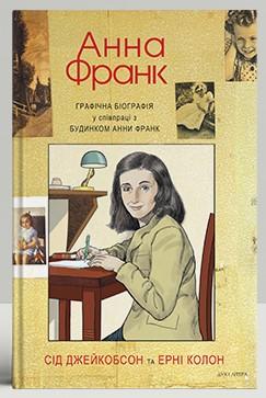 Анна Франк. Графічна біографія - фото книги