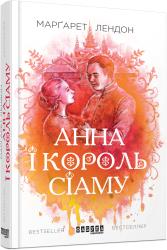 Анна і король Сіаму - фото обкладинки книги