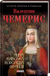 Анна Київська — королева Франції - фото обкладинки книги