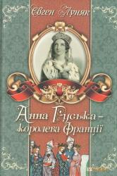 Анна Руська- королева Франції - фото обкладинки книги