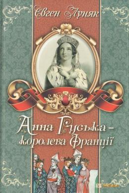 Анна Руська-королева Франції - фото книги