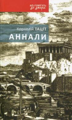 Аннали - фото книги