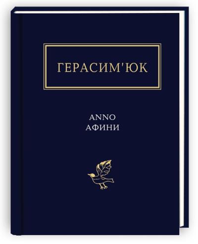 Книга Anno Афини