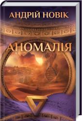 Аномалія - фото обкладинки книги