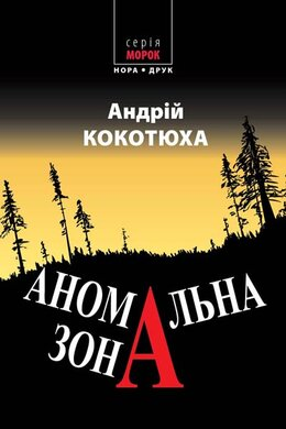 Книга Аномальна зона