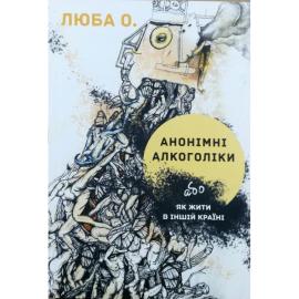 Анонімні алкоголіки або як жити в іншій країні - фото книги