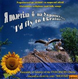 """Ансамбль солістів церковного хору Видубичі """"Я полетіла б на Україну..."""" - фото книги"""