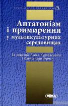 Книга Антагонізм і примирення у мультикультурних середовищах