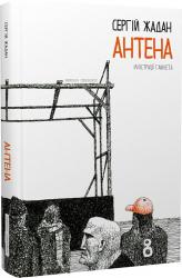 Антена - фото обкладинки книги